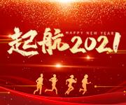 告别2020,开启2021,杭州仁本扬帆再起航